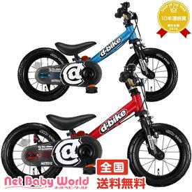 送料無料 ディーバイク マスター12 アイデス Ides 三輪車のりもの・自転車用チャイルドシート 乗用玩具
