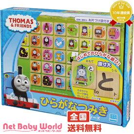 TWT-008トーマス木製 ひらがなつみき つみ木 積み木 積木 カワダ おもちゃ・遊具・ベビージム・メリー 木製玩具