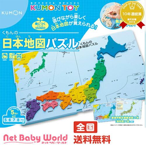 ★送料無料★ くもんの日本地図パズル くもん 公文 KUMON 日本地図 パズル くもん出版 KUMON 遊具・のりもの おもちゃ