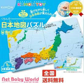 ママ割メンバー限定 ポイント最大6倍 ★送料無料★ くもんの日本地図パズル くもん 公文 KUMON 日本地図 パズル くもん出版 KUMON 遊具・のりもの おもちゃ