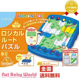 ママ割メンバーエントリーでポイント5倍 送料無料 ロジカルルートパズル くもん出版 KUMON おもちゃ・遊具・ベビージム・メリー 知育玩具
