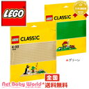 ★送料無料★ レゴ クラシック 基礎板 10699 10700 LEGO レゴジャパン 遊具 レゴ LEGO 遊具・のりもの おもちゃ 【あ…
