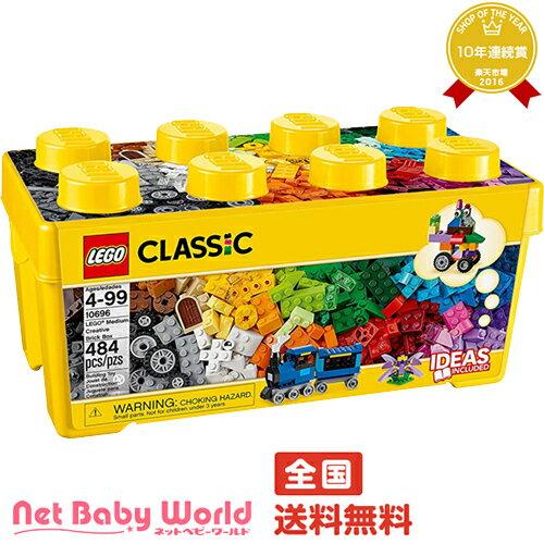 【さらにポイント5倍】送料無料 レゴ クラシック 黄色のアイデアボックス<プラス> 10696 LEGO レゴジャパン 遊具 レゴ LEGO 遊具・のりもの おもちゃ