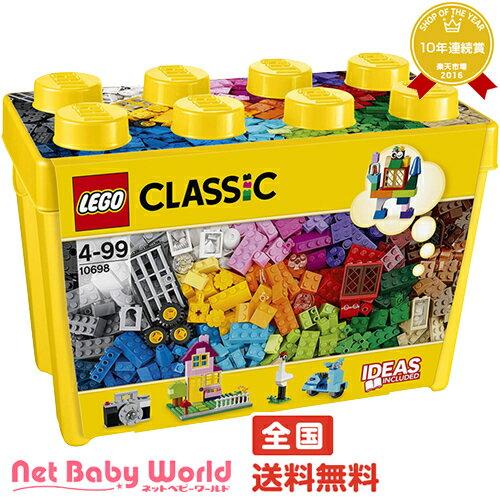 ★送料無料★ レゴ クラシック 黄色のアイデアボックス<スペシャル> 10698 LEGO レゴジャパン 遊具 レゴ LEGO 遊具・のりもの おもちゃ 【あす楽対応】