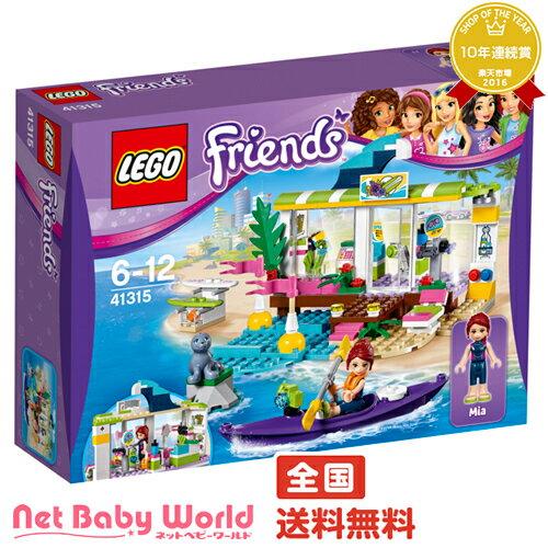 レゴ フレンズ ハートレイク ビーチショップ Friends 41315 LEGO レゴ LEGO おもちゃ・遊具・ベビージム・メリー ブロック