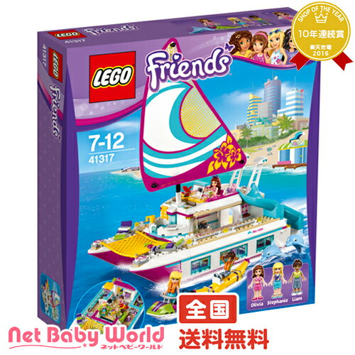 【さらにポイント5倍】送料無料 レゴ フレンズ ハートレイク ワクワクオーシャンクルーズ Friends 41317 LEGO レゴ LEGO おもちゃ・遊具・ベビージム・メリー ブロック