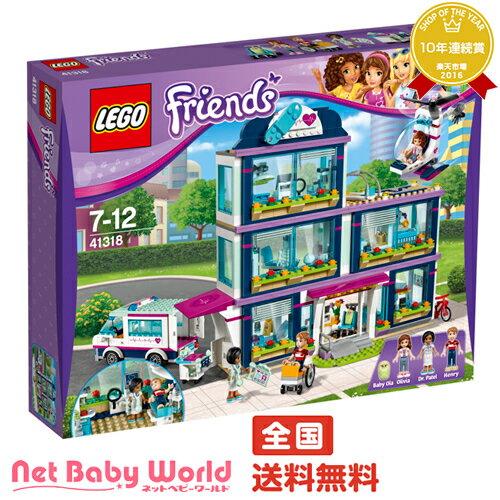 レゴ フレンズ ハートレイクシティの病院 Friends 41318 LEGO レゴ LEGO おもちゃ・遊具・ベビージム・メリー ブロック