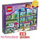 ★送料無料★ レゴ フレンズ ハートレイクシティの病院 Friends 41318 LEGO レゴ LEGO おもちゃ・遊具・ベビージム・…
