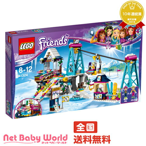 送料無料 レゴ フレンズ ハートレイク キラキラスキーリゾート Friends 41324 LEGO レゴ LEGO おもちゃ・遊具・ベビージム・メリー ブロック