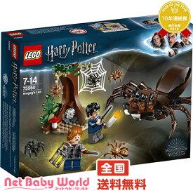 レゴ アラゴグの棲み処 ハリーポッターシリーズ レゴ LEGO おもちゃ・遊具・ベビージム・メリー ブロック
