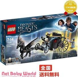 レゴ グリンデルバルドの脱出 ハリーポッターシリーズ レゴ LEGO おもちゃ・遊具・ベビージム・メリー ブロック