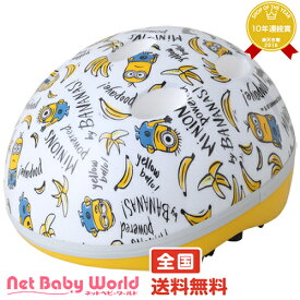 ママ割メンバー限定 ポイント最大6倍 送料無料 SG対応ヘルメット (ミニオンズバナナ)エムアンドエム M&M幼児用 子供用 スポーツヘルメット