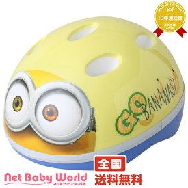 ママ割メンバー限定 ポイント最大6倍 送料無料 SG対応ヘルメット (ミニオンズフェイス)エムアンドエム M&M幼児用 子供用 スポーツヘルメット