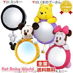 見てみてミラー ナポレックス NAPOLEX ディズニー Disney BD-113 BD-102 BD-303 みてみてミラー カー用品 チャイルドシートオプション