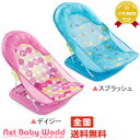 ママ割メンバー限定 ポイント最大6倍 送料無料 ベビー ソフトバスチェア日本育児 NihonikujiSoft Bath Chair バスチェ…