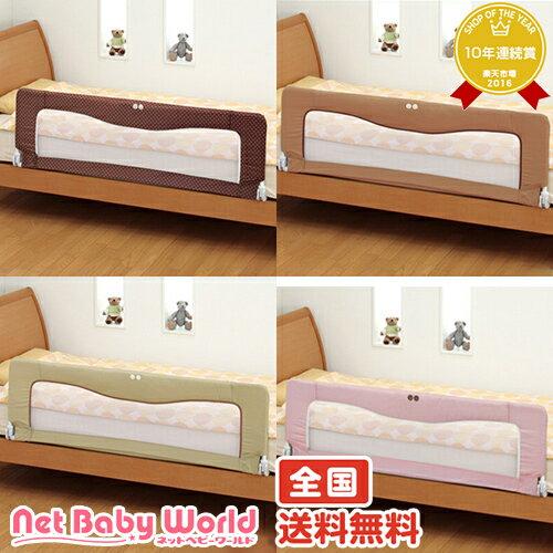 ママ割メンバーエントリーで更にポイント5倍 NEWベッドフェンス123 日本育児 Nihonikujiベッドガード後継機種 ベビー ベッド 寝具 安全 転落防止