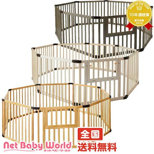 自由な形にできる 折りたたみ木製ベビーサークル123(8枚セット) たためる 折り畳み 日本育児 Nihonikuji フロアマット ベビーサークル 【rdkai_05】