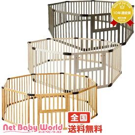 自由な形にできる 折りたたみ木製ベビーサークル123(8枚セット) たためる 折り畳み 日本育児 Nihonikuji フロアマット ベビーサークル