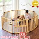 自由な形にできる 折りたたみ木製ベビーサークル123(8枚セット) ナチュラル たためる 折り畳み 日本育児 Nihonikuj…