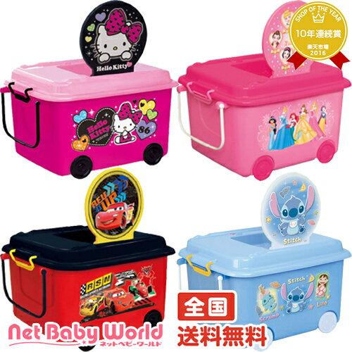 キャラクター おもちゃ箱 錦化成 Nishiki Kasei ディズニー Disneyおもちゃ 玩具 収納【HLS_DU】