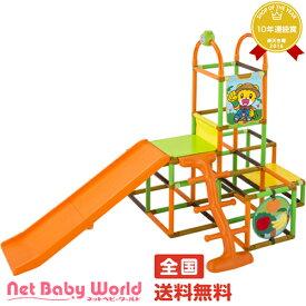 しまじろうのワクワクぼうけんじま 野中製作所 WORLD おもちゃ・遊具・ベビージム・メリー 大型遊具・ジャングルジム