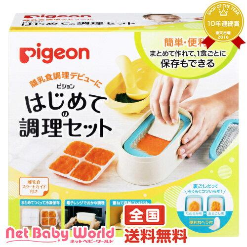 送料無料 離乳食用調理セット【7点セット】ピジョン Pigeon離乳食 調理 お食事【RCP】
