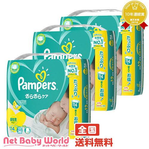 ※※その他商品とまとめ買い不可※※送料無料 パンパース テープ ウルトラジャンボ 新生児サイズ(114枚入り×3パックセット) P&G 【mam_p5】