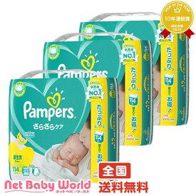 ※※その他商品とまとめ買い不可※※ パンパース テープ ウルトラジャンボ 新生児サイズ(114枚入り×3パックセット) P&G
