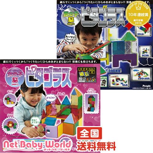 ★送料無料★ 男の子脳 女の子脳 を刺激するピタゴラス ピープル People おもちゃ・遊具・ベビージム・メリー 知育玩具