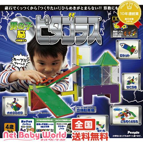 送料無料 男の子脳 女の子脳 を刺激するピタゴラス 男の子 ピープル People おもちゃ・遊具・ベビージム・メリー 知育玩具