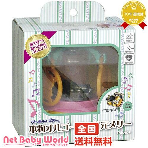 さらにポイント9倍 うちの赤ちゃん世界一 本物オルゴールの枕元メリー ピープル People おもちゃ・遊具・ベビージム・メリー メリー(置き型)