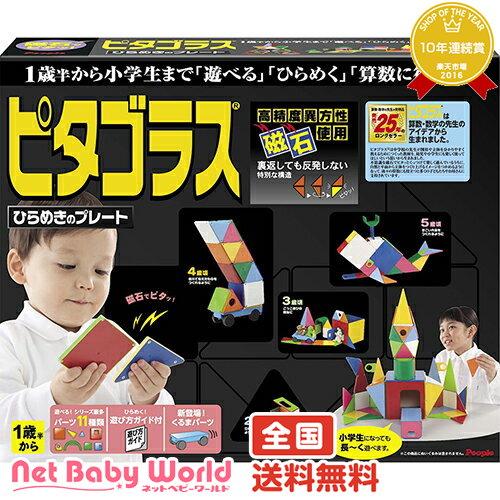さらにポイント8倍 ピタゴラス ひらめきのプレート ピープル People おもちゃ・遊具・ベビージム・メリー 知育玩具