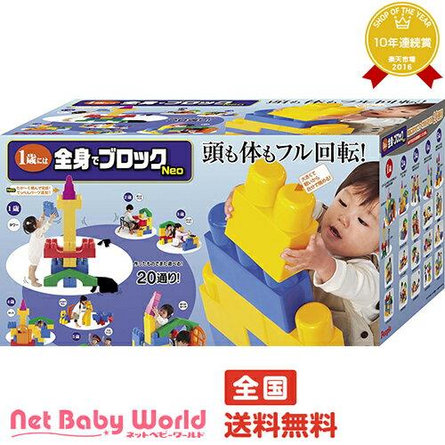 ★送料無料★ 1歳には全身でブロックNeo ピープル People おもちゃ・遊具・ベビージム・メリー 知育玩具