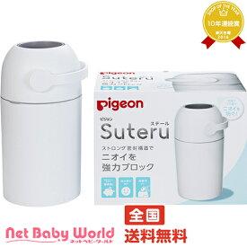 送料無料 ピジョン Suteru ( ステール ) らくらくおむつポットン ピジョン pigeon おむつ・トイレ・お風呂・ケアグッズ おむつ処理ポット