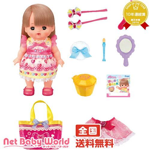 さらにポイント8倍 お人形つきセット メイクアップ メルちゃん パイロットインキ PILOT おもちゃ・遊具・ベビージム・メリー おままごと・お人形遊び