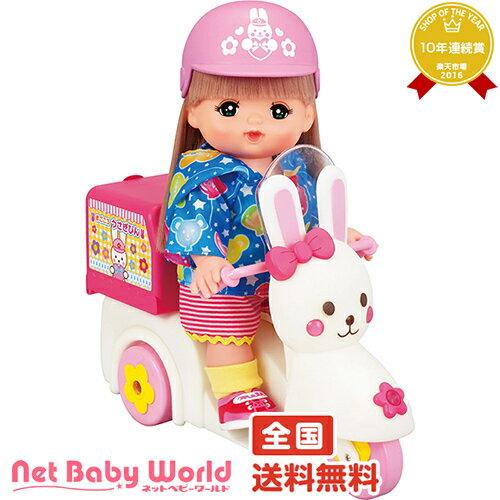 メルちゃん おうちへおとどけ!うさぎさんバイク パイロットインキ PILOT おもちゃ・遊具・ベビージム・メリー おままごと・お人形遊び