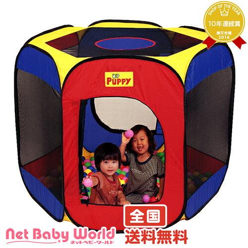 エンジョイボールハウス 【ボール100個付】パピー PUPPY NO.679遊具 ボールハウス