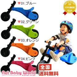 【さらにポイント5倍】送料無料 ワイバイク ラングスジャパン RANGS JAPAN YBIKEバランスバイク 乗用玩具 スクーター 三輪車 のりもの【RCP】