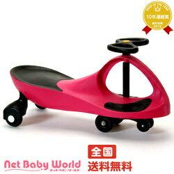 【さらにポイント5倍】送料無料 プラズマカー (ピンク)ラングスジャパン RANGS JAPANPlasmaCar 三輪車 のりもの