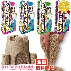 ママ割メンバー限定 ポイント最大6倍 キネティックサンド Kinetic Sand ラングスジャパン RANGS JAPAN 遊具・のりもの おもちゃ