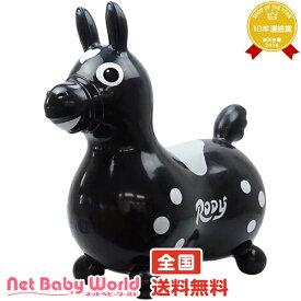 送料無料 ロディ 【ノンフタル酸】(ブラック)ロディ RODY【日本代理店保証】