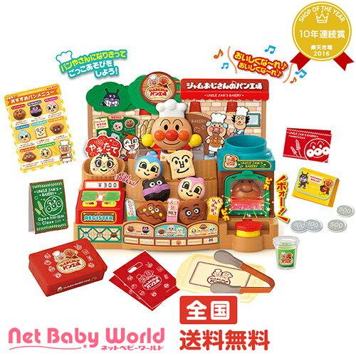送料無料 アンパンマン かまどでやこう♪ジャムおじさんのやきたてパン工場 セガトイズ SEGA おもちゃ 遊具 玩具 おままごと お人形遊び