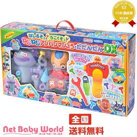 送料無料 アンパンマン くみたてDIY はしるぞっ!うごくぞっ!ねじねじアンパンマンごうとだだんだんDX セガトイズ SEGA おもちゃ・遊具・ベビージム・メリー 知育玩具