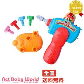 送料無料  アンパンマン くみたてDIY ねじねじ電動ドライバーセット セガトイズ SEGA おもちゃ・遊具・ベビージム・メリー 知育玩具