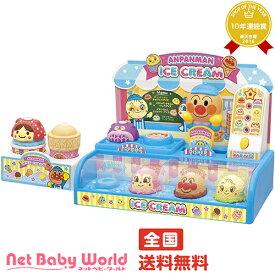 送料無料 のっけてポン!NEWアンパンマンのアイスちょうだい!! トーホー TOHO おもちゃ・遊具・ベビージム・メリー おままごと・お人形遊び