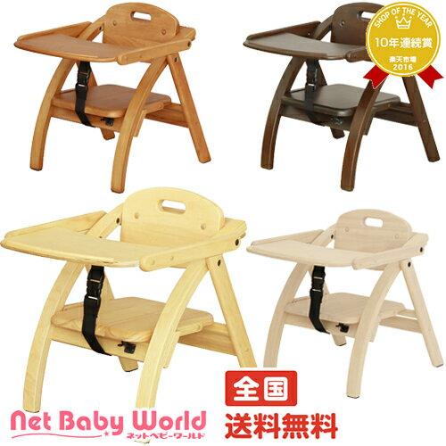 送料無料 アーチ 木製ローチェア N 【テーブル付】 大和屋 yamatoya 木製 ローチェア ベビーチェア 椅子 折りたたみ