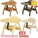 【さらにポイント5倍】送料無料 アーチ 木製ローチェア N 【テーブル付】 大和屋 yamatoya木製 ローチェア ベビーチェア 椅子 折りたたみ