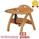 送料無料 アーチ 木製ローチェア N (ライトブラウン) 【テーブル付】 大和屋 yamatoya木製 ローチェア ベビーチェア…