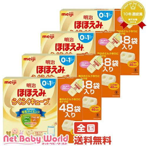 ママ割メンバーエントリーで更にポイント5倍 明治ほほえみ らくらくキューブ 特大箱 (27g×48袋×4セット) 明治 meiji ベビーチェア・お食事グッズ 粉ミルク