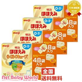 ママ割メンバー限定 ポイント最大6倍 明治ほほえみ らくらくキューブ 48 特大箱 (27g×48袋×4セット) 明治 meiji らくらくミルク 粉ミルク